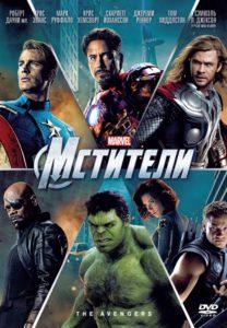 Avengers movie (2012)