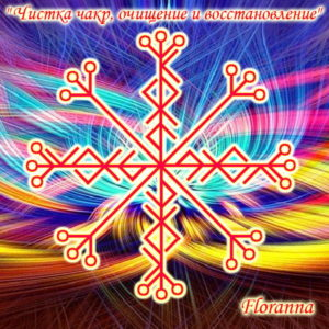 """Becoming """"Chakra Cleansing, cleansing and restoration"""" Author: Floranna"""