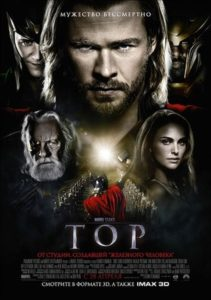 Thor (2011) movie