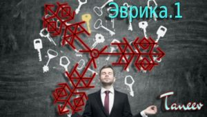 "Becoming ""Eureka"" Author: Taneev"