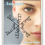 """Becoming """"Lifting"""" Author: Vivien Volos"""