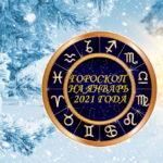 Author's horoscope for January 2021. Written by Arthur Franz.