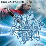Becoming Asgardian 1